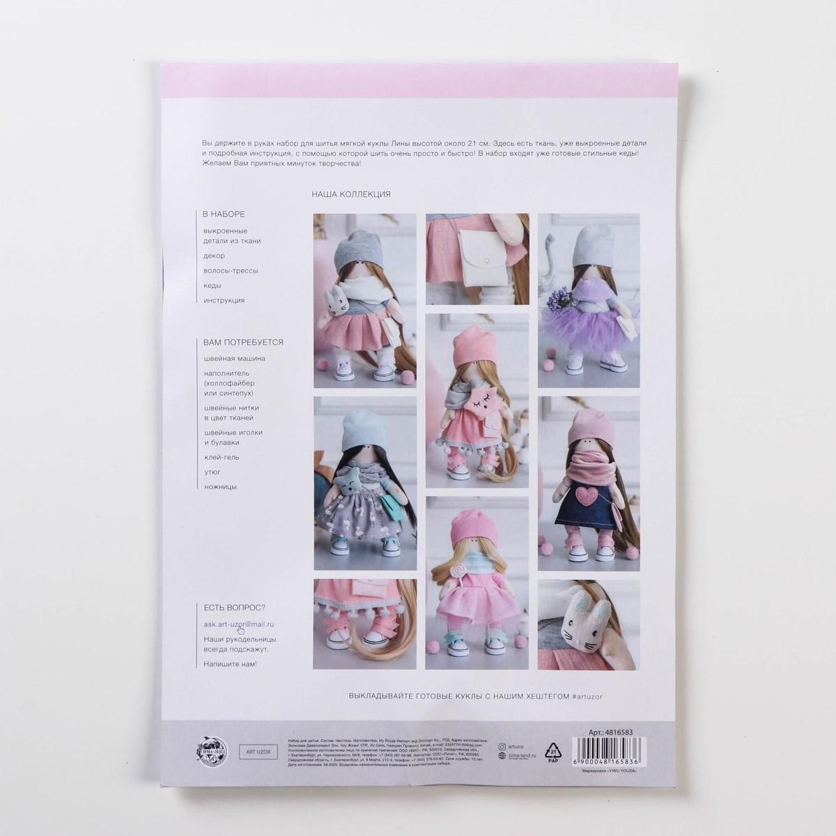 4816583 Мягкая кукла Лина, набор для шитья 15,6*22.4*5.2 см