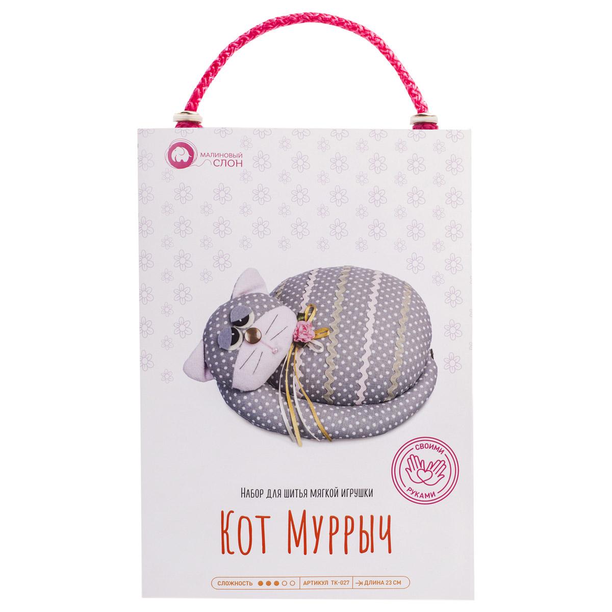 ТК-027 Набор для шитья мягкой игрушки 'Кот Муррыч'
