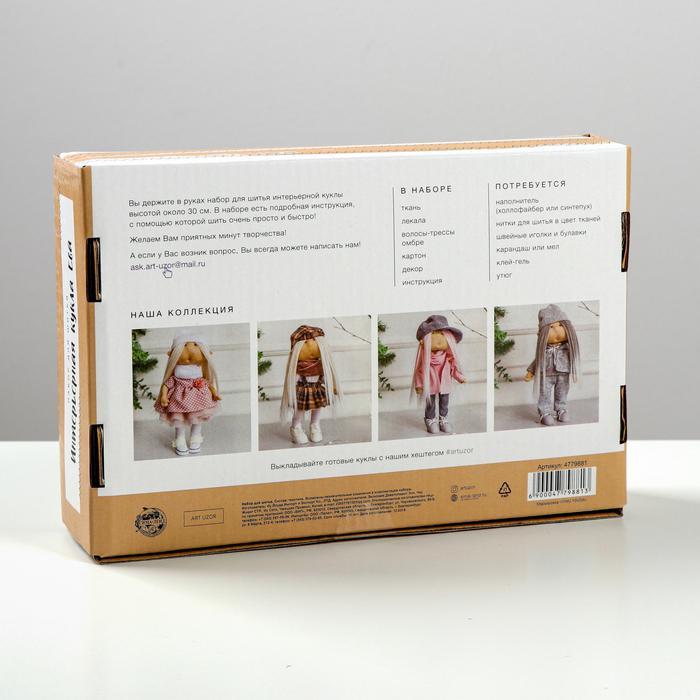 4779881 Интерьерная кукла 'Ева' набор для шитья 15,6*22.4*5.2 см