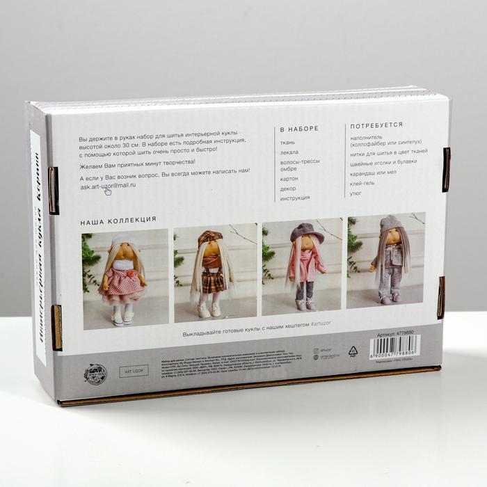 4779880 Интерьерная кукла 'Коринн' набор для шитья 15,6*22.4*5.2 см