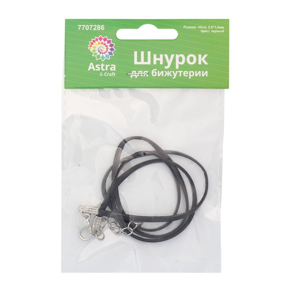 Шнурок декоративный WRE1023-B1, кож/зам, 45см, 2,0*1,4мм, 1 шт/упак