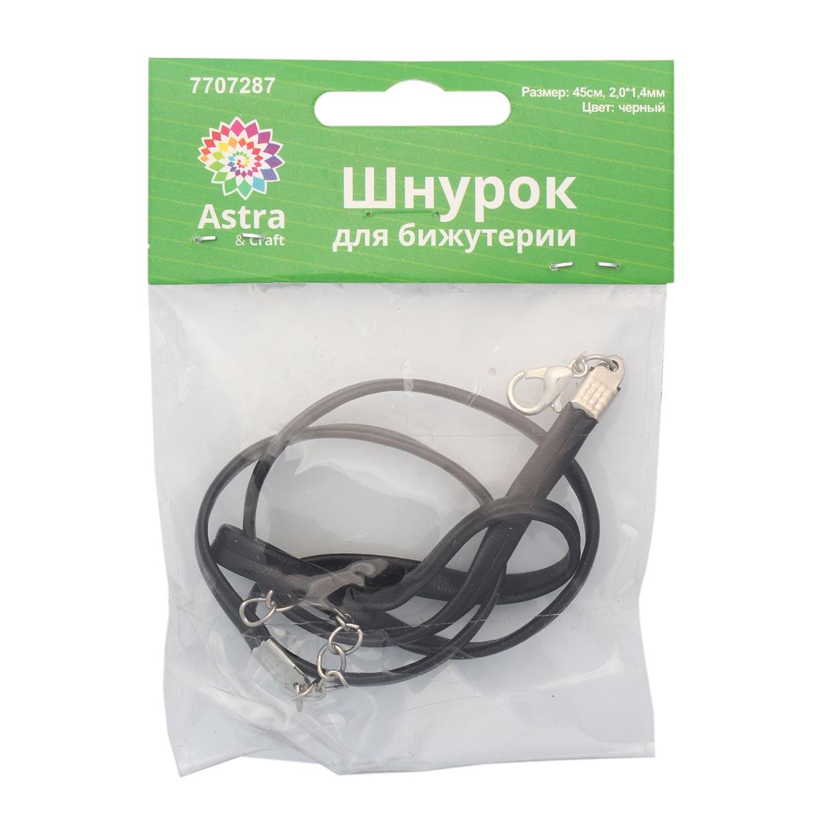 Шнурок декоративный WRE1020-A1, кож/зам, 45см, 2,0*1,4мм, 1 шт/упак