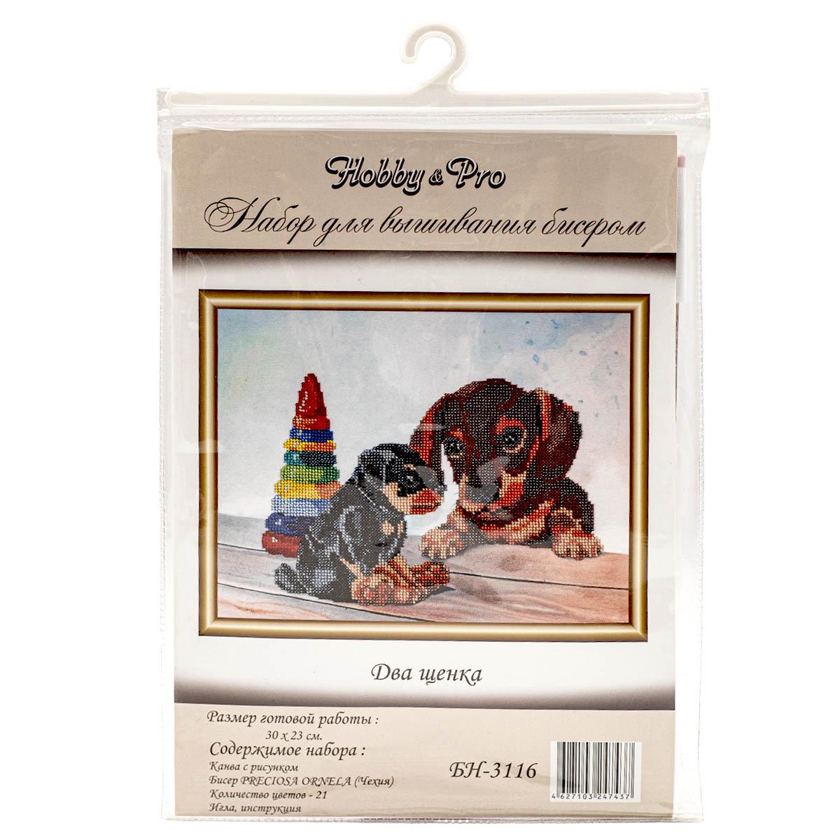 """Набор для вышивания бисером БН-3116 """"Два щенка"""", 30х23 см, Hobby&Pro"""