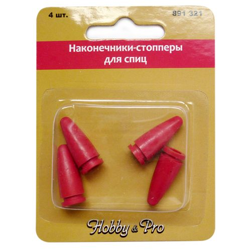 891321 Наконечники-стопперы для спиц, упак./4 шт., Hobby&Pro