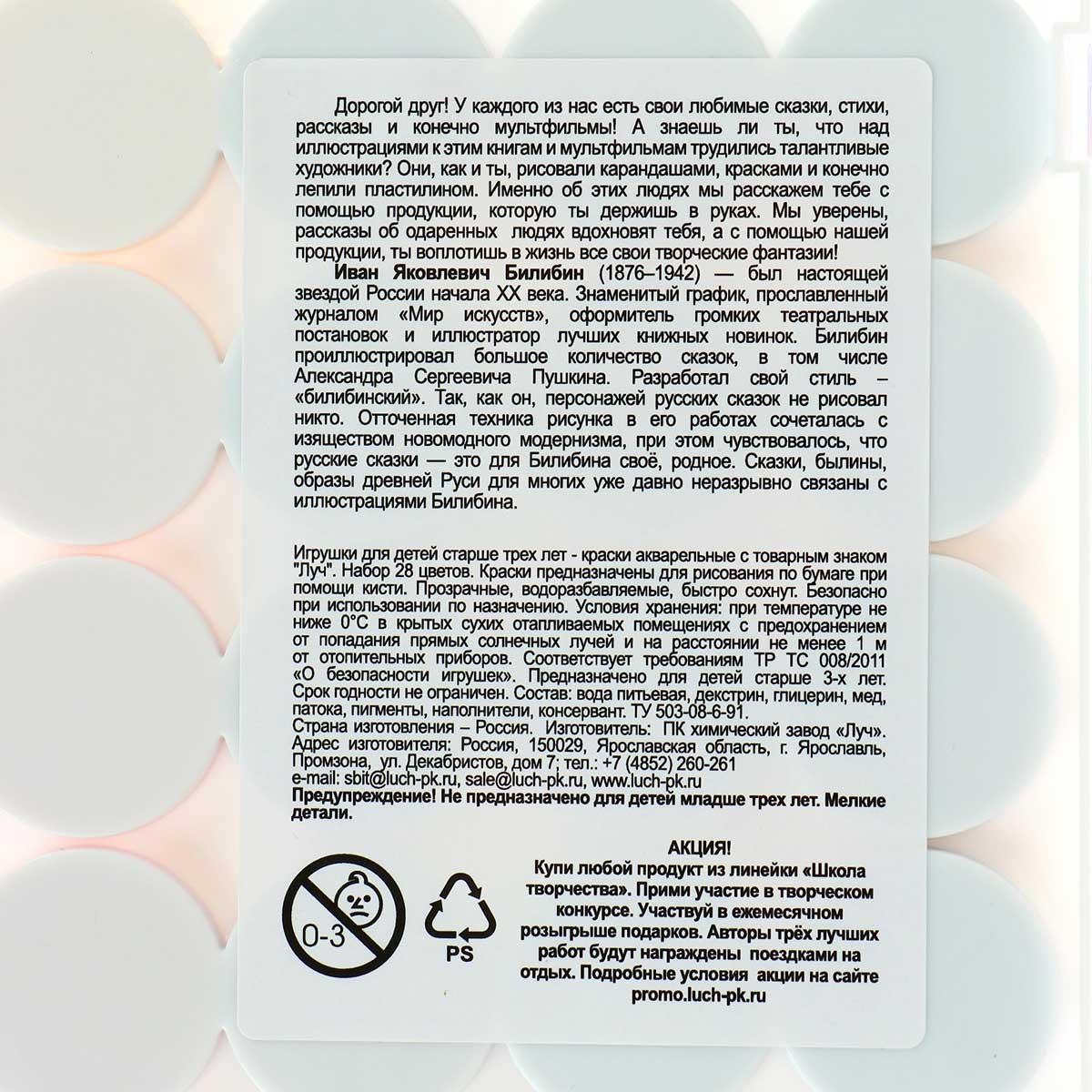 29С 1759-08 Акварель 'Школа творчества' 28 цветов без кисти