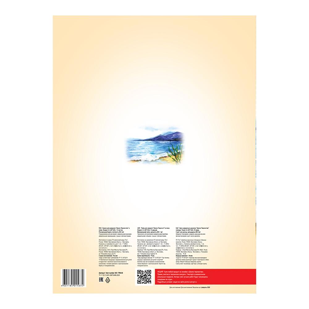 30С 1798-08 Бумага для акварели 'Школа Творчества' в папке. Формат А3 (297*420), 10 листов