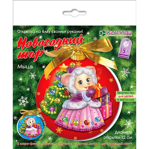 Новогодняя открытка шар для детей