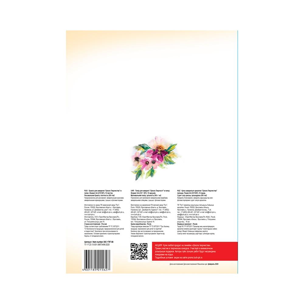 30С 1797-08 Бумага для акварели 'Школа Творчества' в папке. Формат А4 (210*297), 10 листов