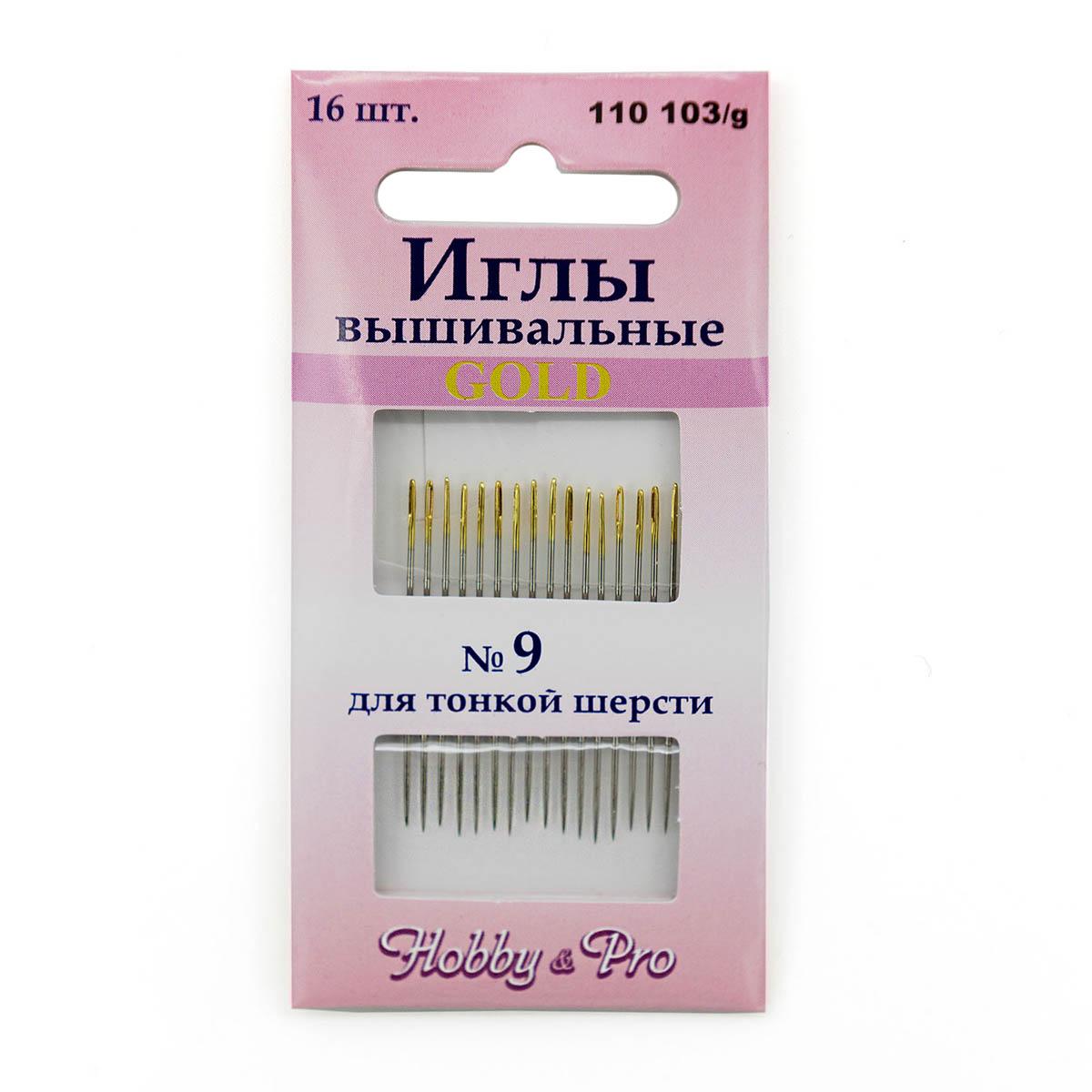 Иглы ручные с золотым ушком для тонкой шерсти №9, 16шт. 110103/g, Hobby&Pro