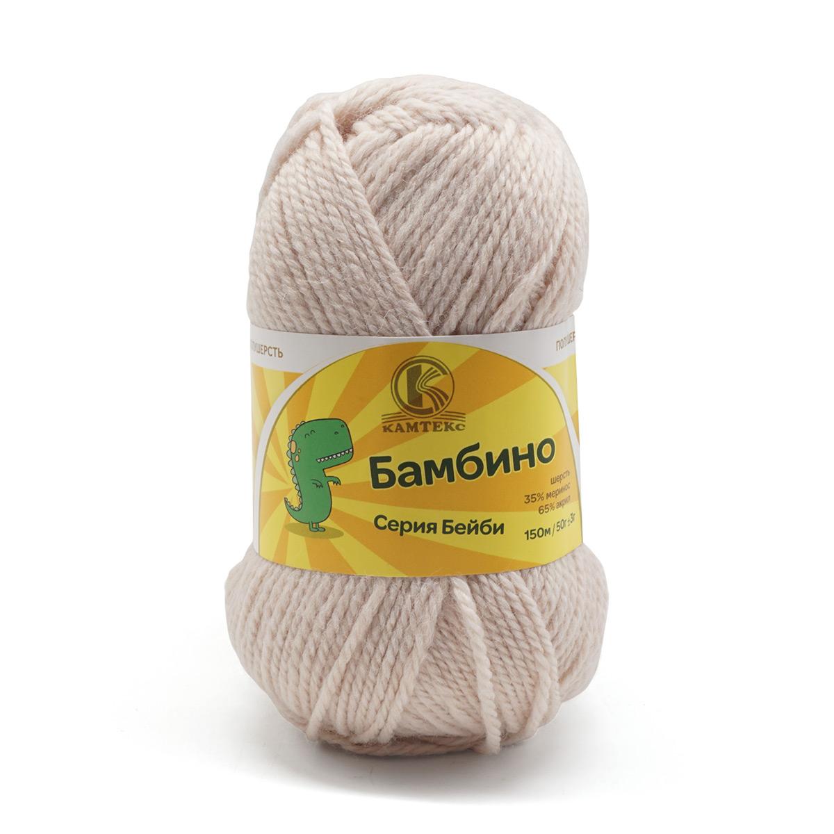 Пряжа  Камтекс Бамбино 150м./50,45г. Мериносовая шерсть 35%; акрил 35%