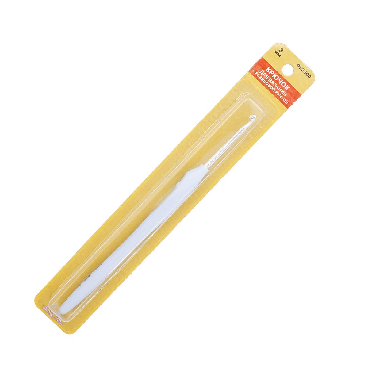 Крючок для вязания с резиновой ручкой 953300, 3 мм, Hobby&Pro