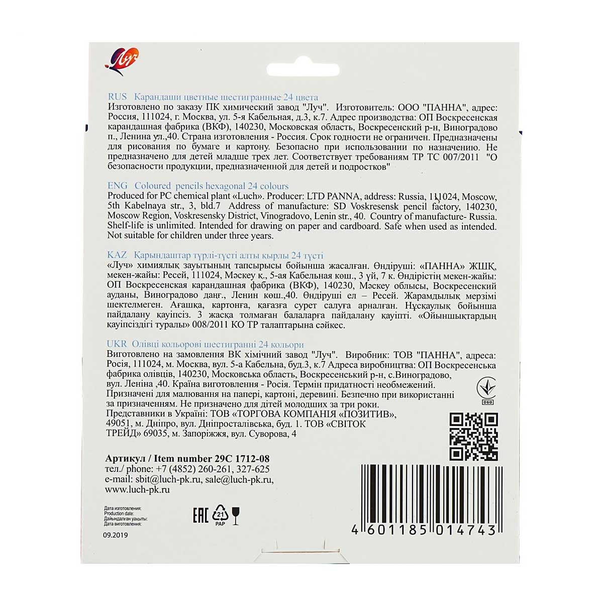 29С 1712-08 Карандаши цветные шестигранные 'Классика' 24 цвета (деревянные)