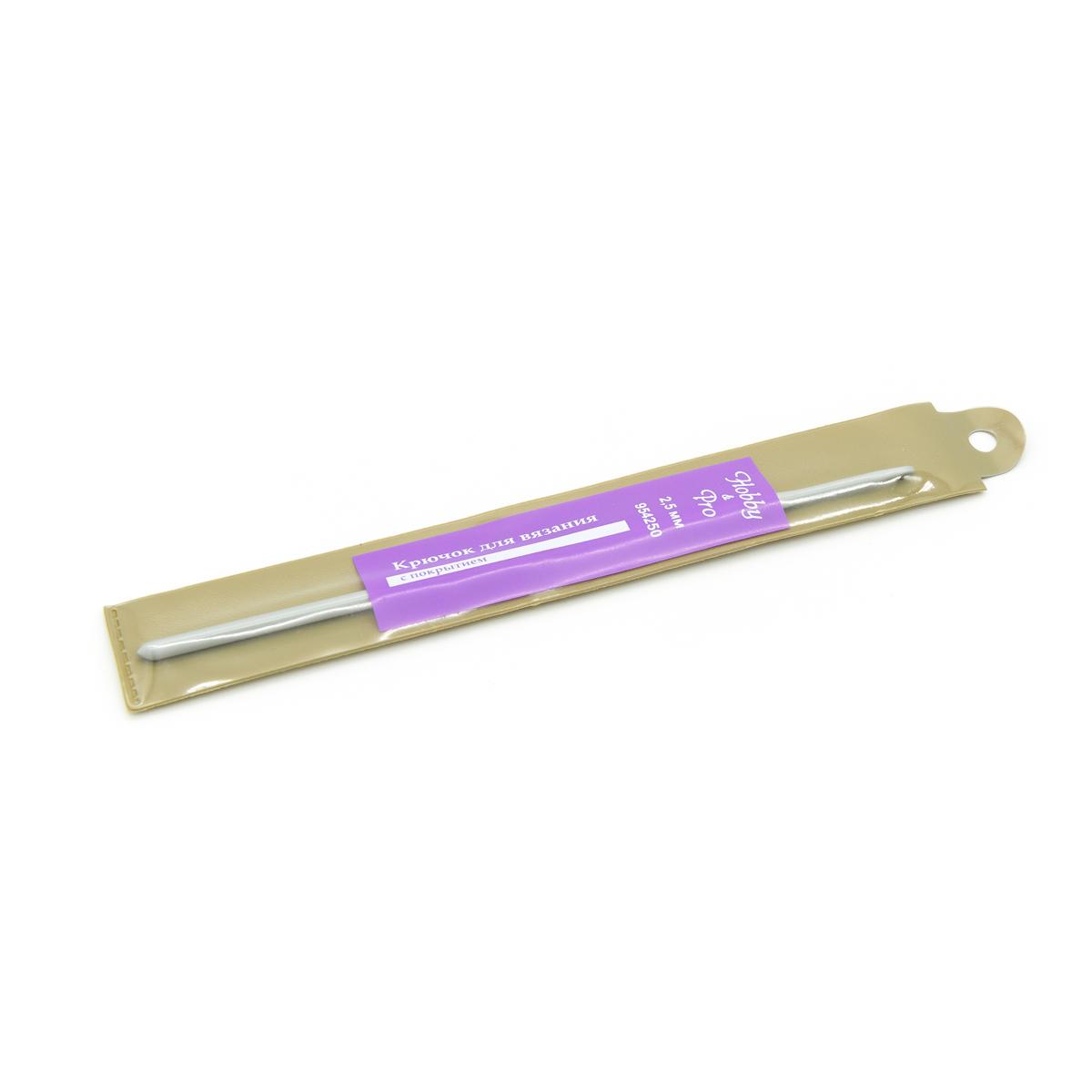 Крючок для вязания с покрытием 954250, 2,5 мм, Hobby&Pro