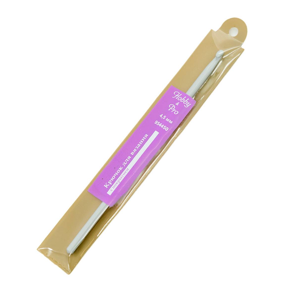 Крючок для вязания с покрытием 954450, 4,5 мм, Hobby&Pro