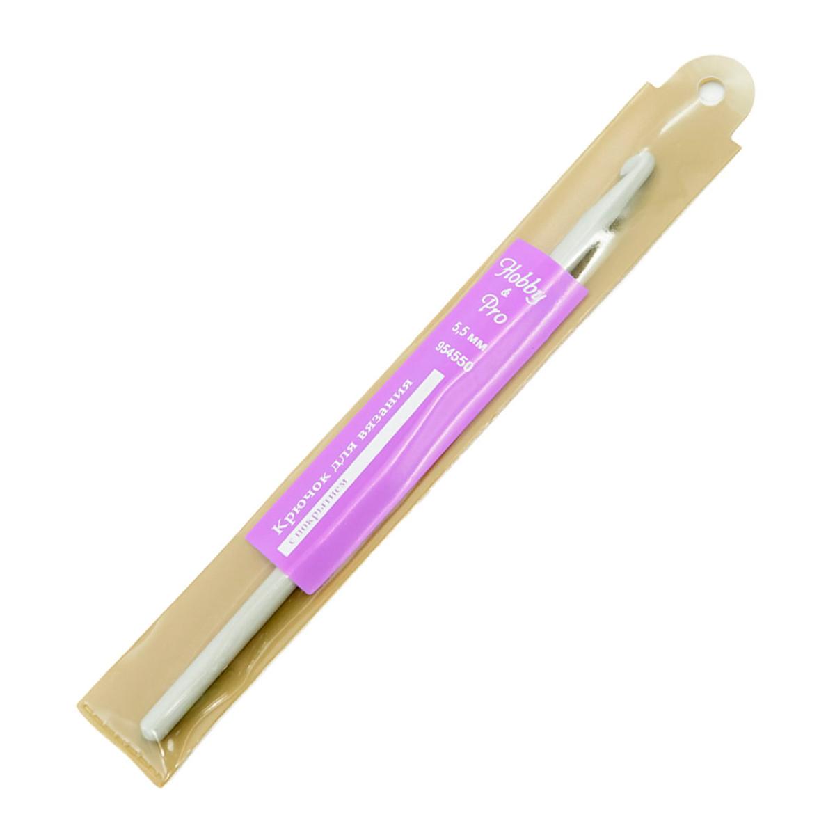 Крючок для вязания с покрытием 954550, 5,5 мм, Hobby&Pro