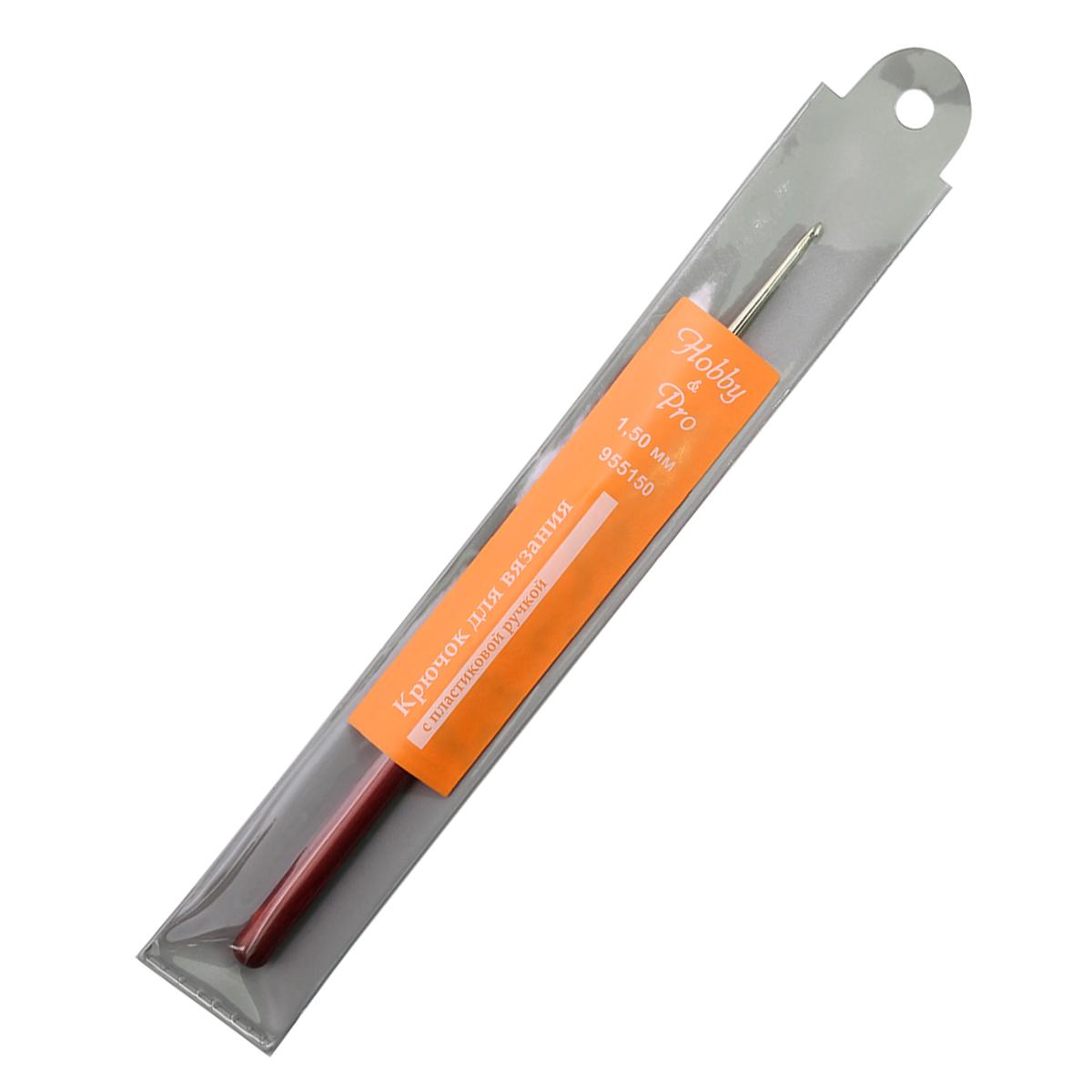 Крючок для вязания с пластиковой ручкой 955150, 1,5 мм, Hobby&Pro