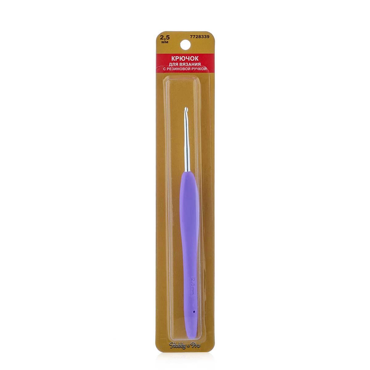 24R25X Крючок для вязания с резиновой ручкой, 2,5мм Hobby&Pro