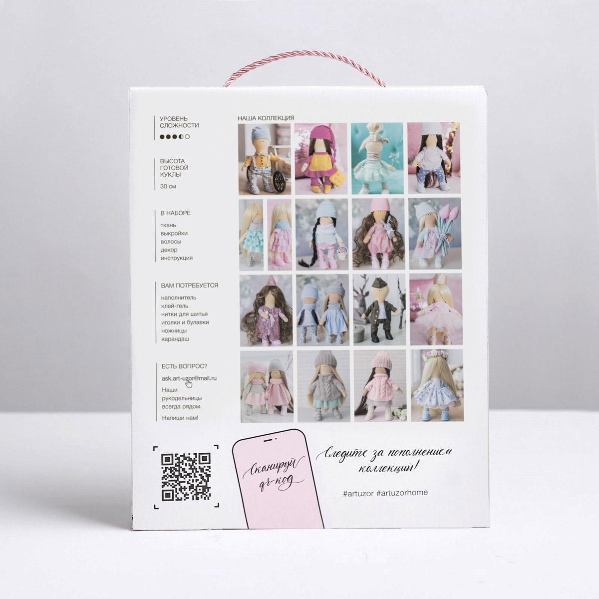 3548657 Интерьерная кукла 'Майя' набор для шитья, 18*22.5*4.5 см