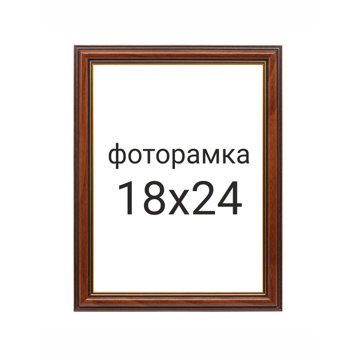 BK1 Рама со стеклом, 18х24 см