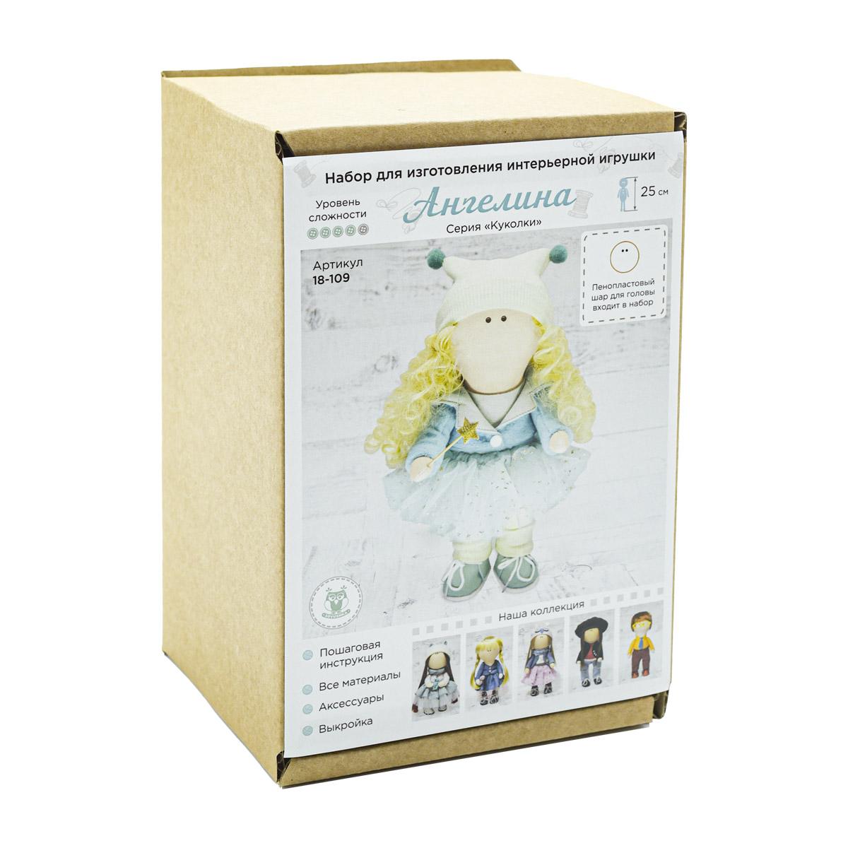 18-109 Набор для изготовления интерьерной игрушки 'Ангелина' , 25см