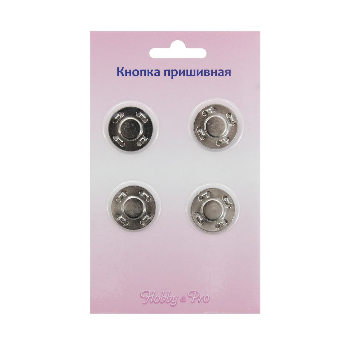 Кнопка магнитная пришивная 69015, 20 мм, никель, упаковка 4 шт., Hobby&Pro