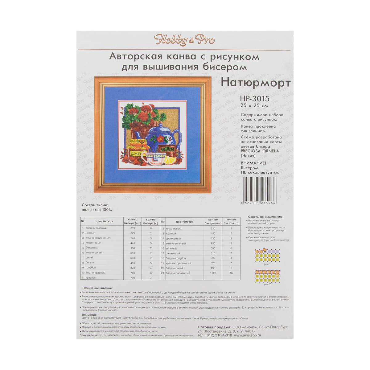 """Схема для вышивания бисером НР-3015 """"Натюрморт"""", 25х25 см, Hobby&Pro"""