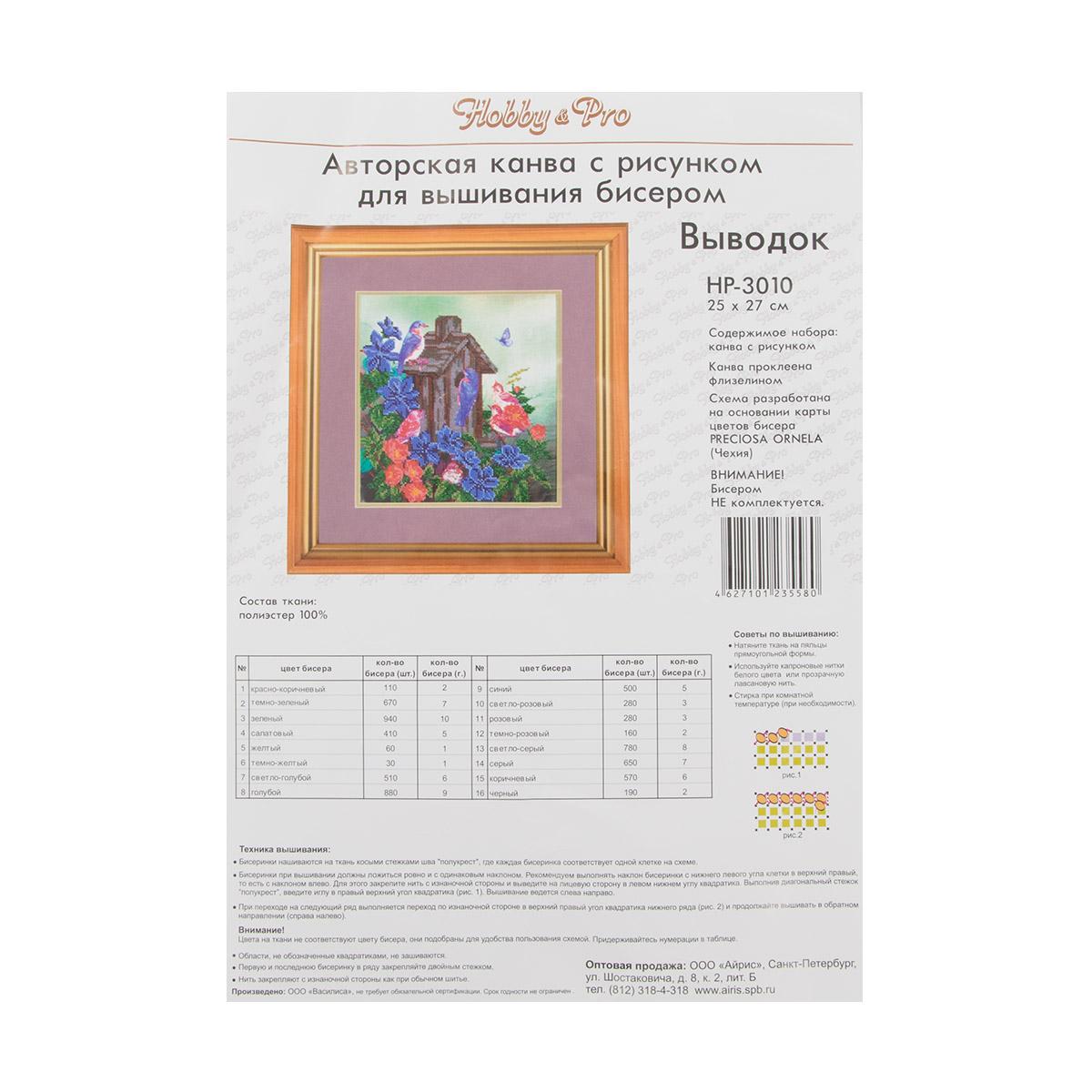"""Схема для вышивания бисером НР-3010 """"Выводок"""", 25х27 см, Hobby&Pro"""