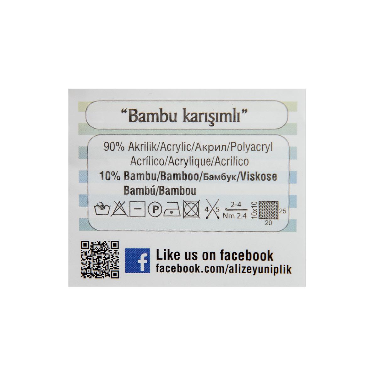 Пряжа Alize 'Baby Best Batik' 100г 240м (10% бамбук, 90% акрил) с эффектом АНТИПИЛЛИНГ