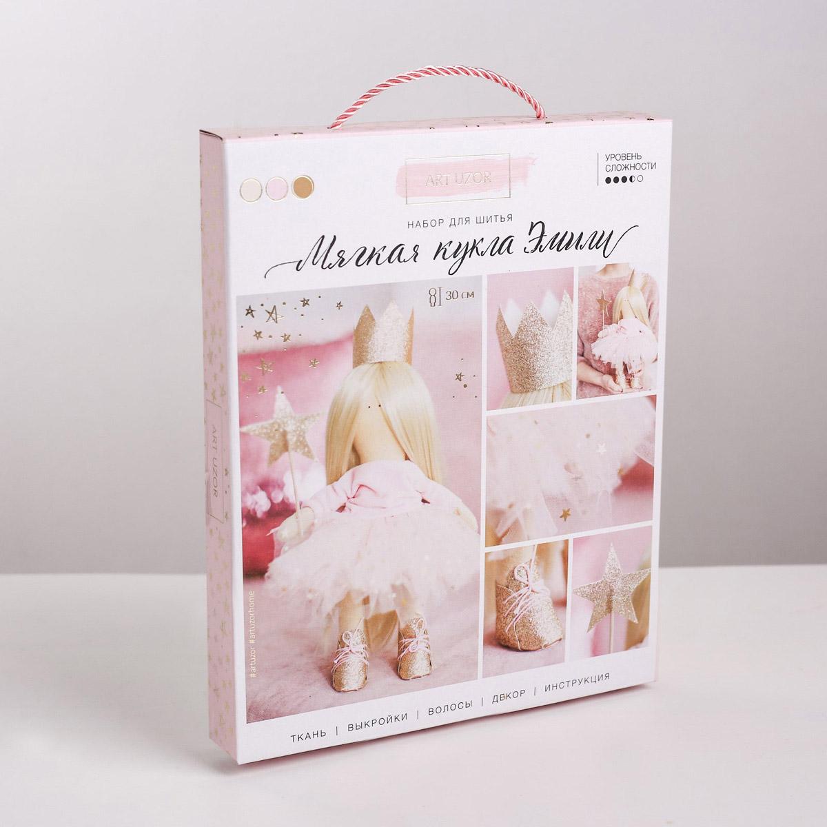 3548660 Интерьерная кукла «Эмили», набор для шитья, 18 *22,5 *3 см