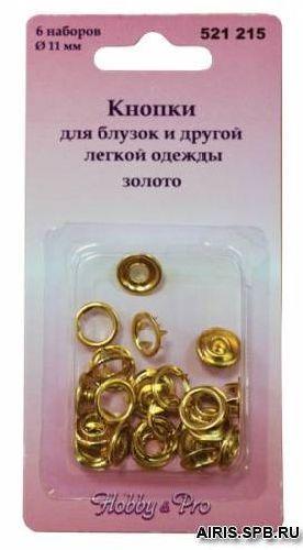 Кнопки для блузок 11мм, золото 521215, 6 шт., Hobby&Pro
