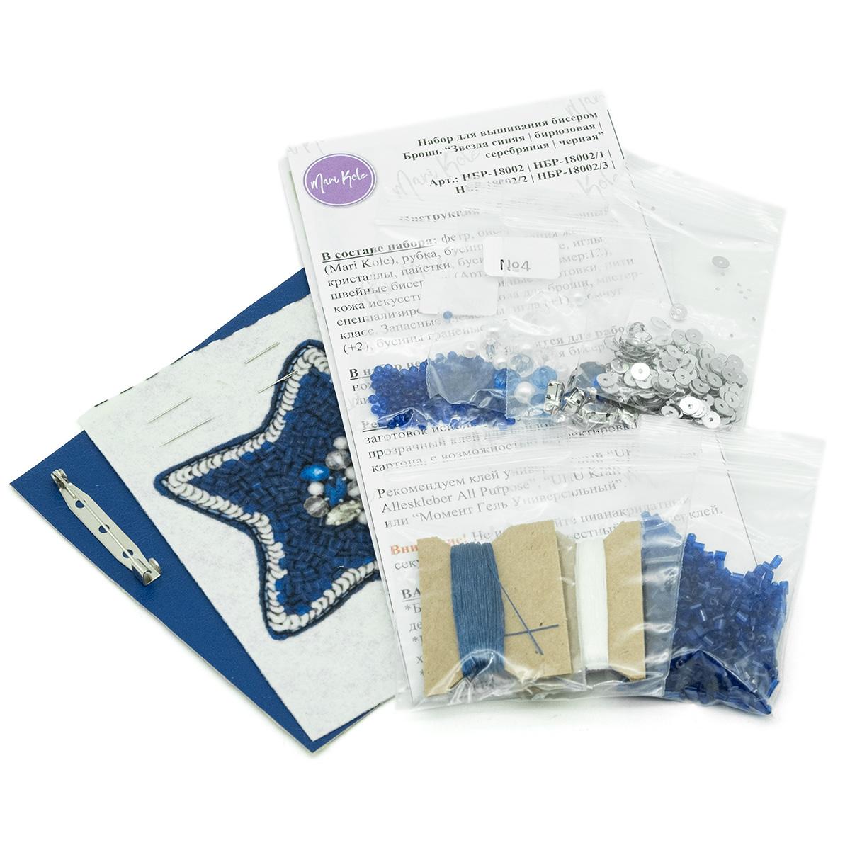 НБР-18002 Набор для вышивания бисером: Брошь «Синяя звезда».