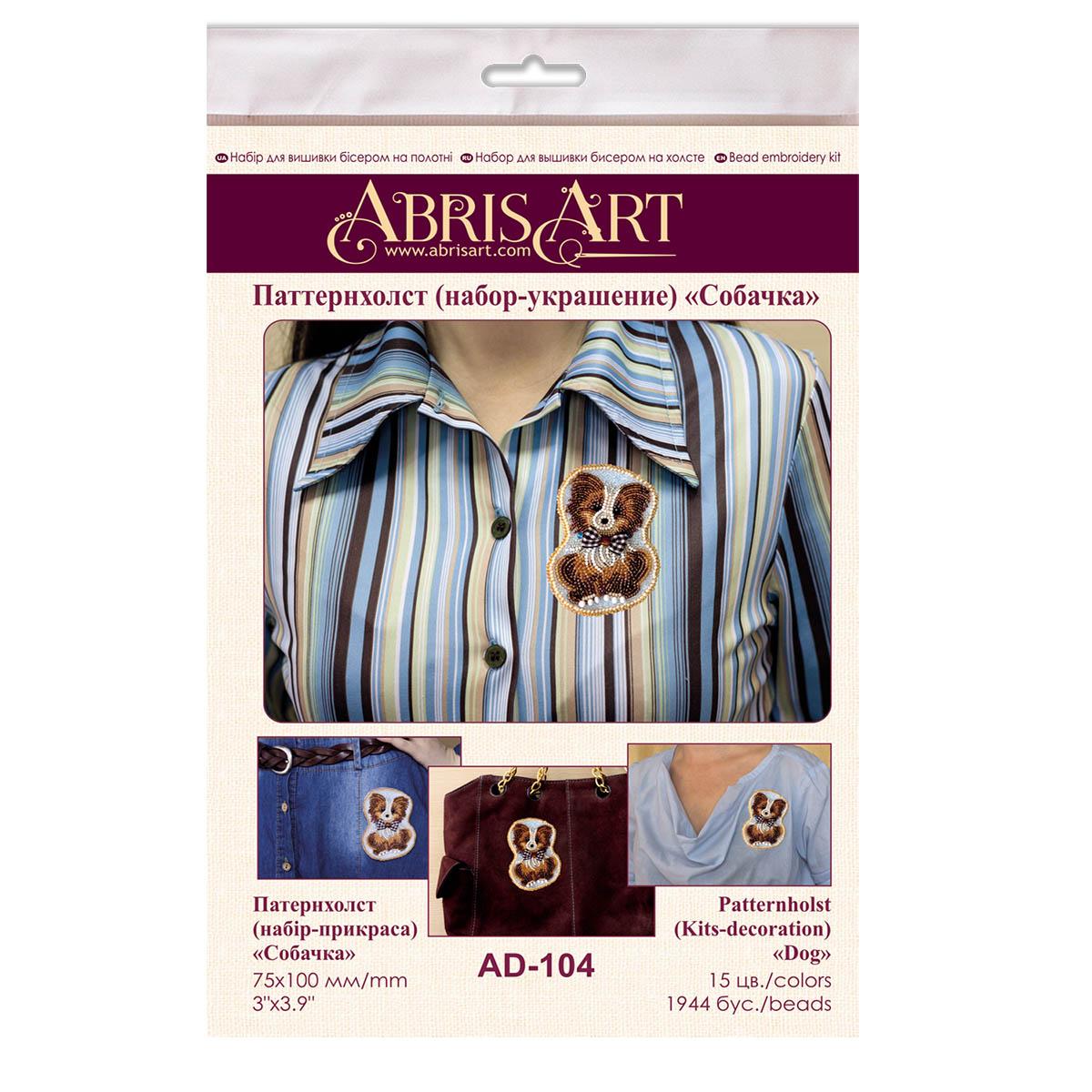 АД-104 Набор для вышивки бисером украшения на натуральном художественном холсте Паттернхолст 'Собачка'7,5*10см
