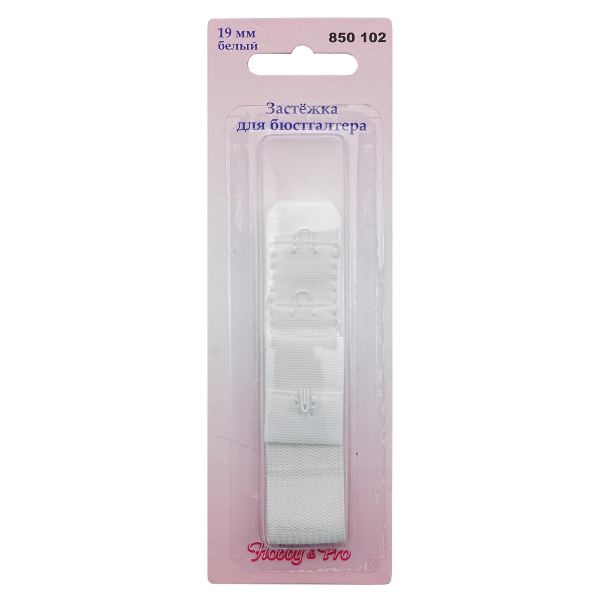 Застежка для бюстгальтера 19мм, 1 крючок, 1 шт., белый 850102, Hobby&Pro