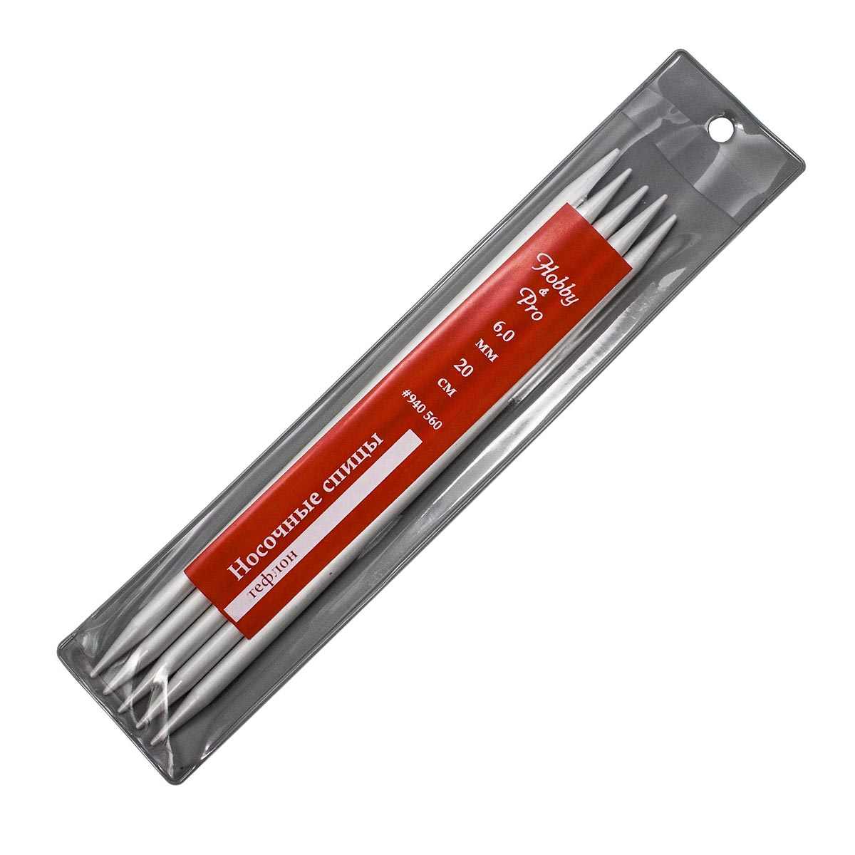 Спицы носочные алюминиевые с покрытием 940560/940506, 20 см, 6,0 мм, Hobby&Pro