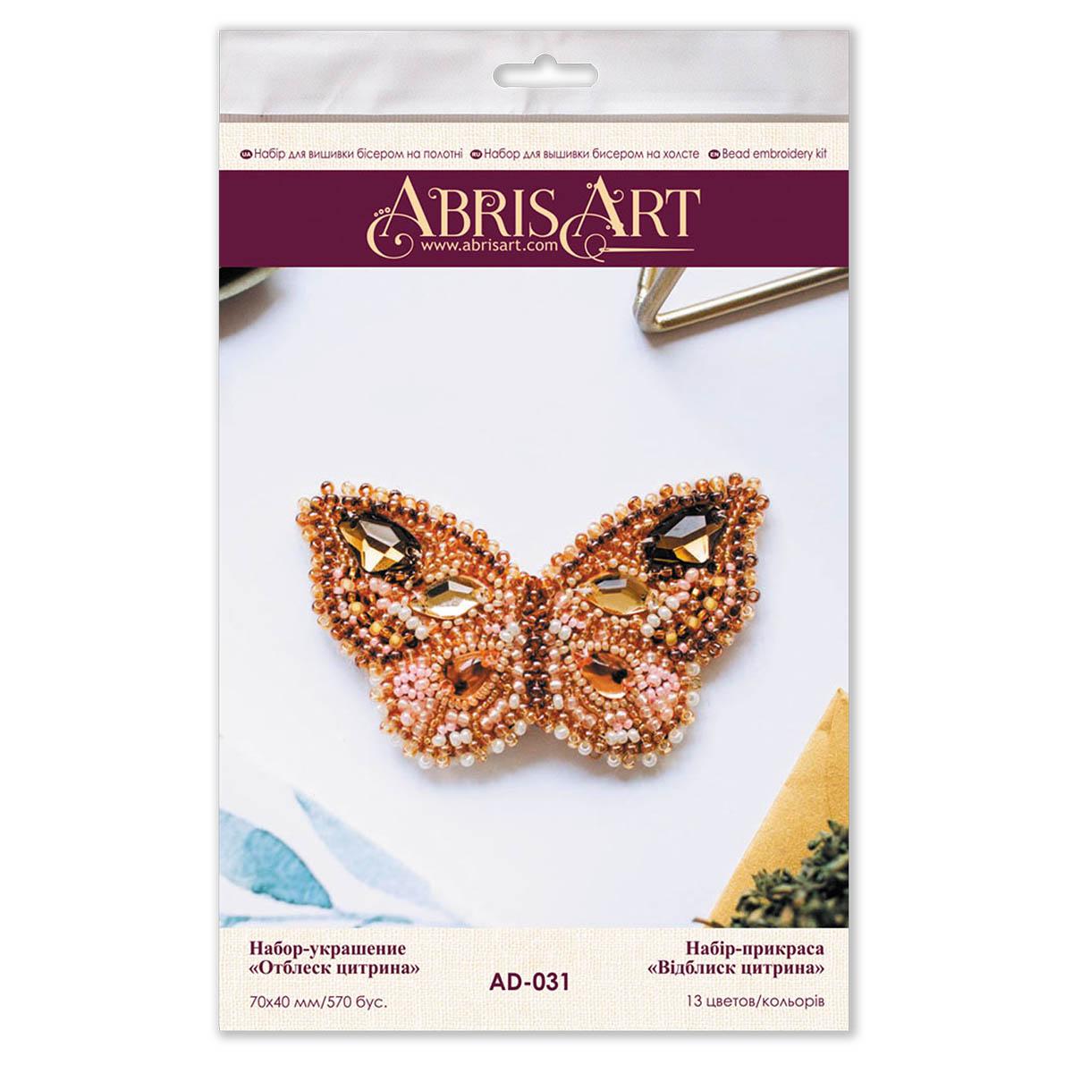 АД-031 Набор для вышивки бисером украшения на натур. художественном холсте 'Отблеск цитрина'7,0*4,0см