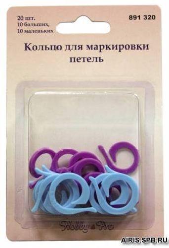 Кольцо для маркировки петель, упак 20шт., 891320, Hobby&Pro