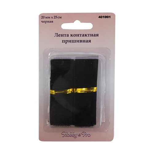 Лента контактная пришивная, черная, 20мм*25см 401001, Hobby&Pro
