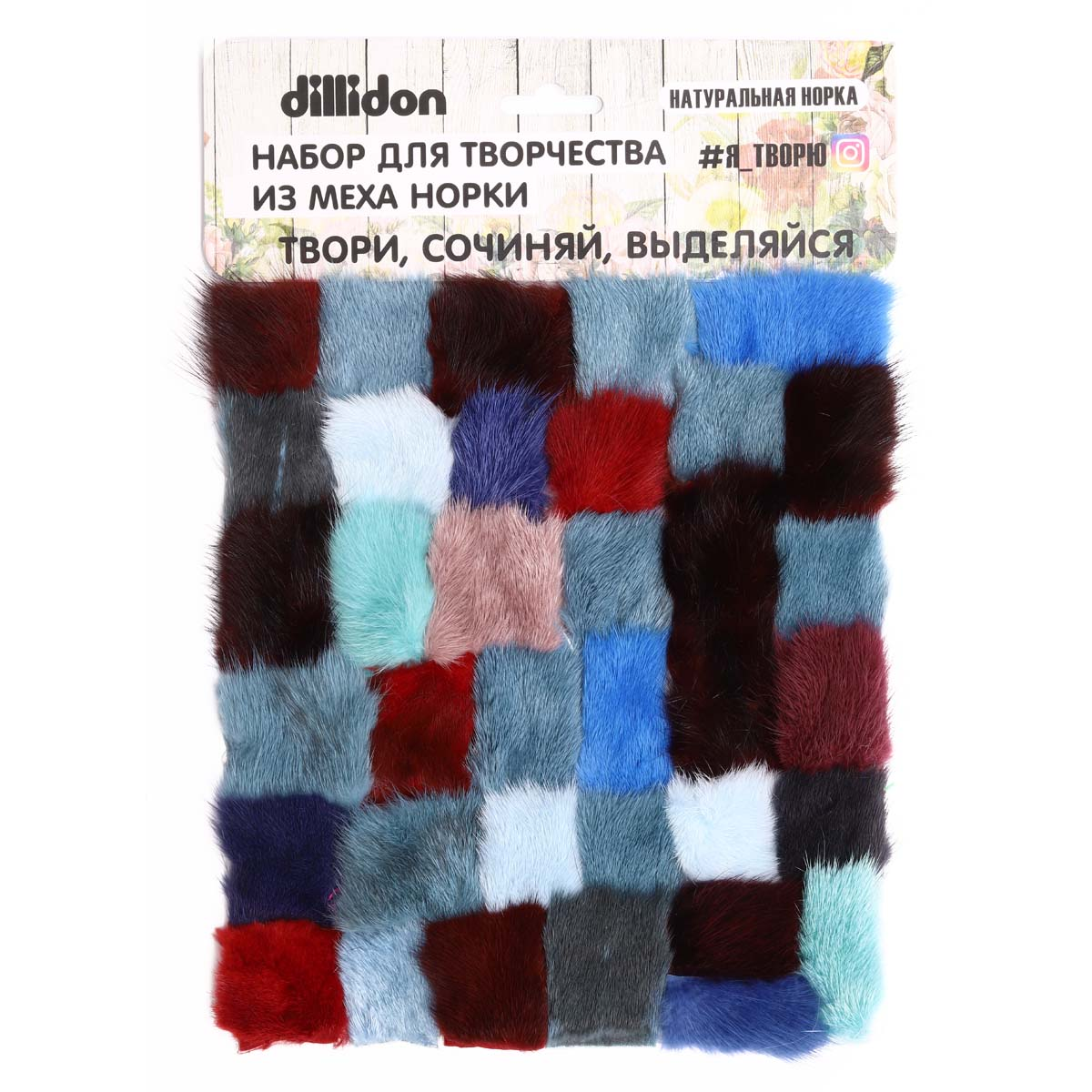 yk-01045 Набор для творчества Натуральная норка цветная 4 дм2