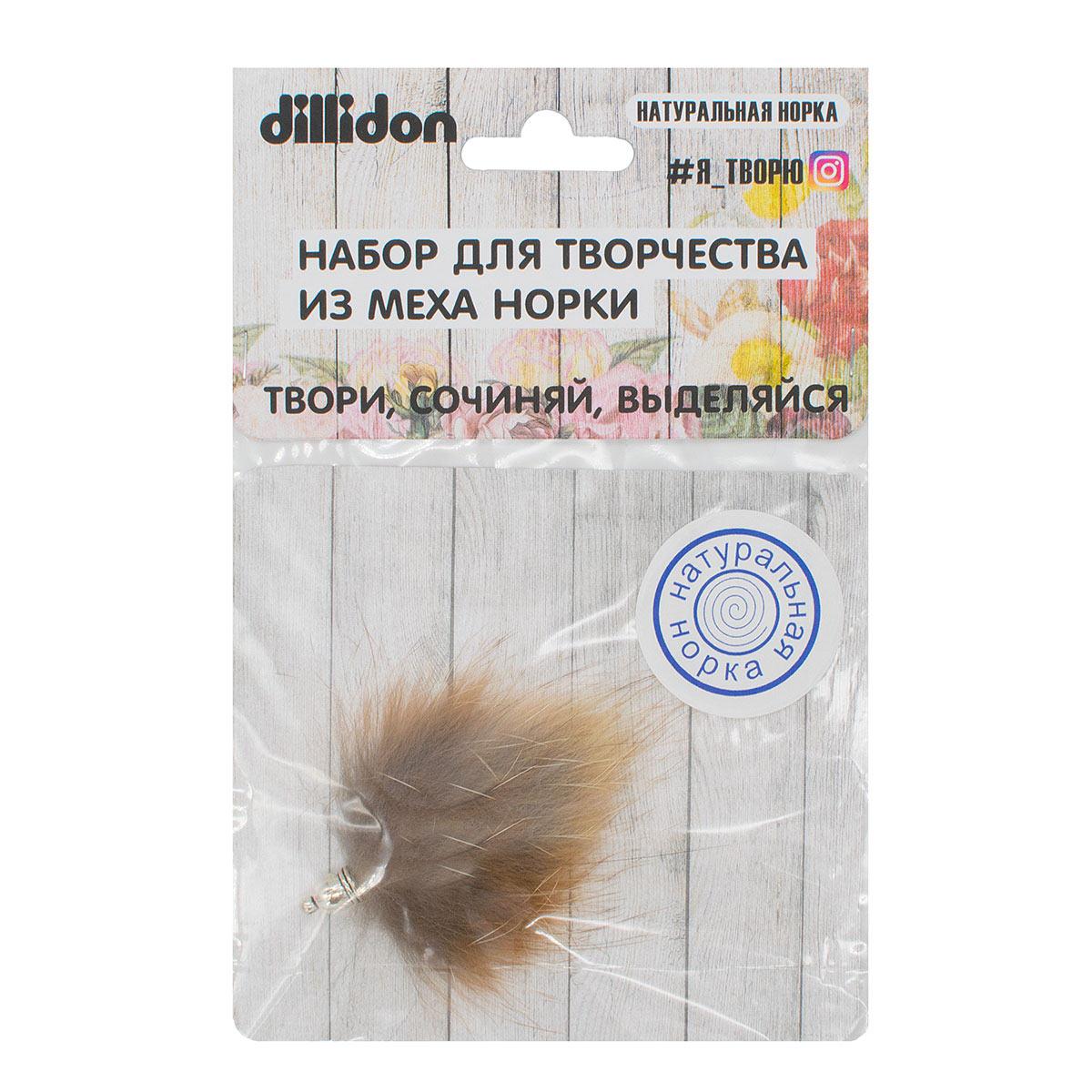 yk-01093 Набор для творчества Подвеска кисточка S из натурального меха с петелькой, 5 см