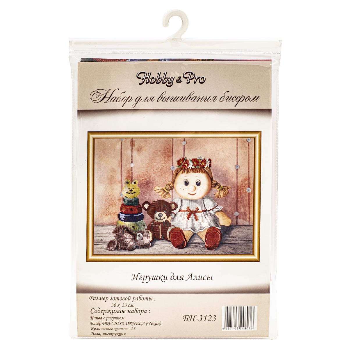 """Набор для вышивания бисером БН-3123 """"Игрушки для Алисы"""", 33х30 см, Hobby&Pro"""