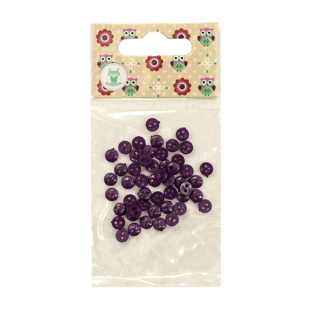 27376 Пуговицы 'Мини' на 2 прокола, 6мм, уп/50шт. +/- 2 шт. цв.фиолетовый