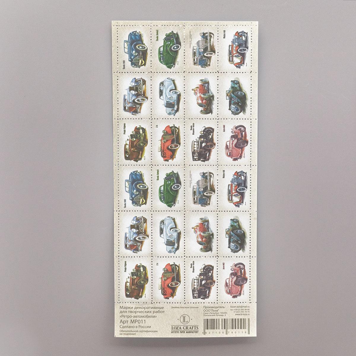МР011 Набор декоративных марок для творчества 'Ретро-автомобили'