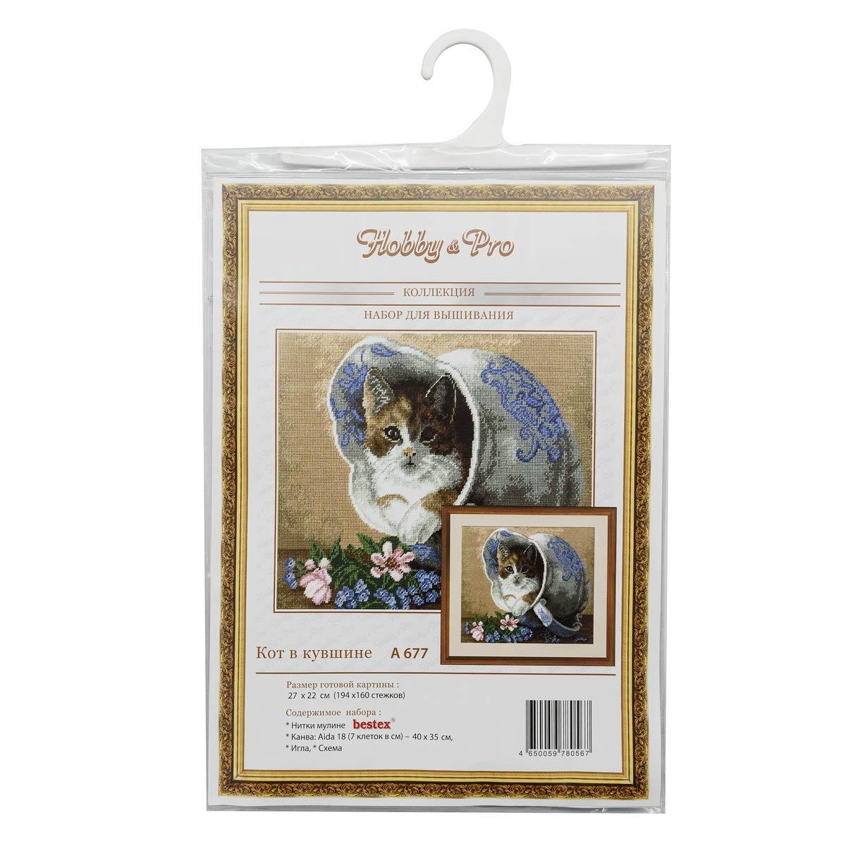 """Набор для вышивания 677 """"Кот в кувшине"""", 27х22 см, Hobby&Pro"""