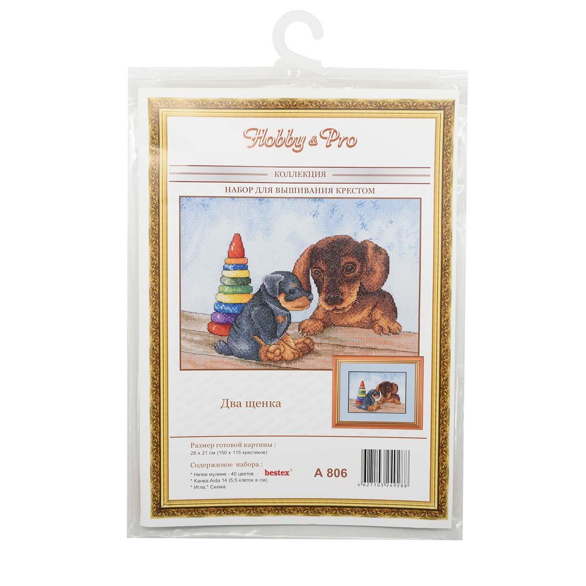 """Набор для вышивания 806 """"Два щенка"""", 27х21 см, Hobby&Pro"""