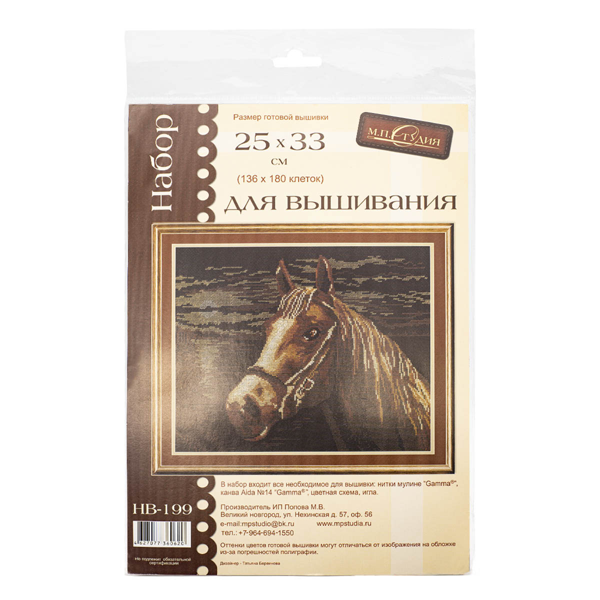 НВ-199 Набор для вышивания 'МП Студия' 'Лошадь', 25*33 см
