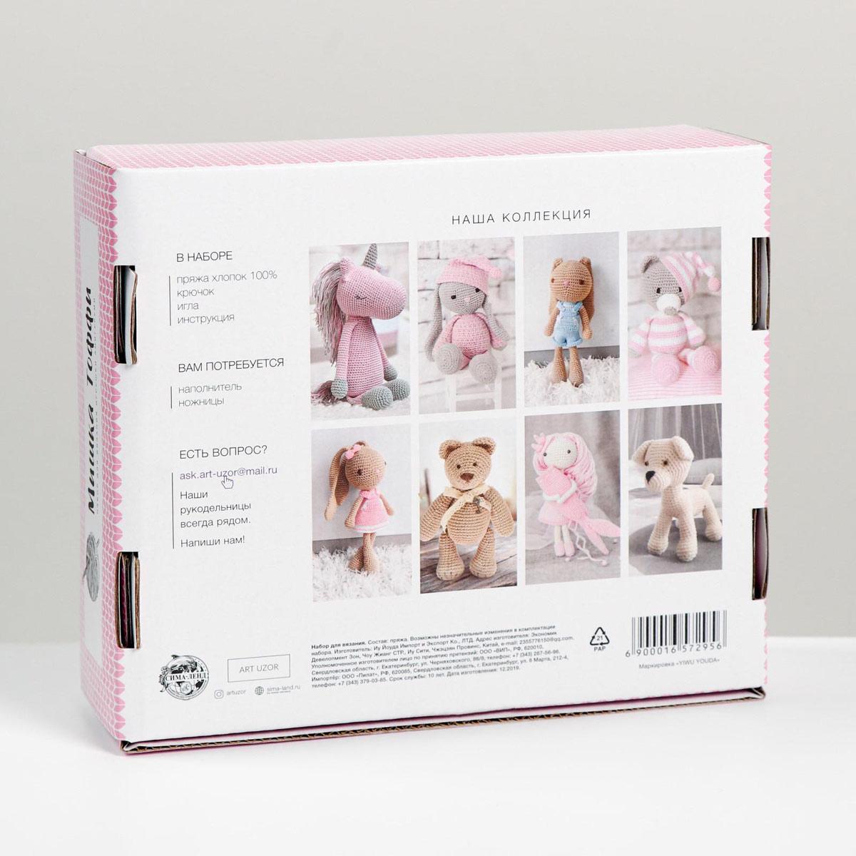 2724094 Амигуруми: Мягкая игрушка 'Сонный мишка Уолт', набор для вязания, 10*4*14 см
