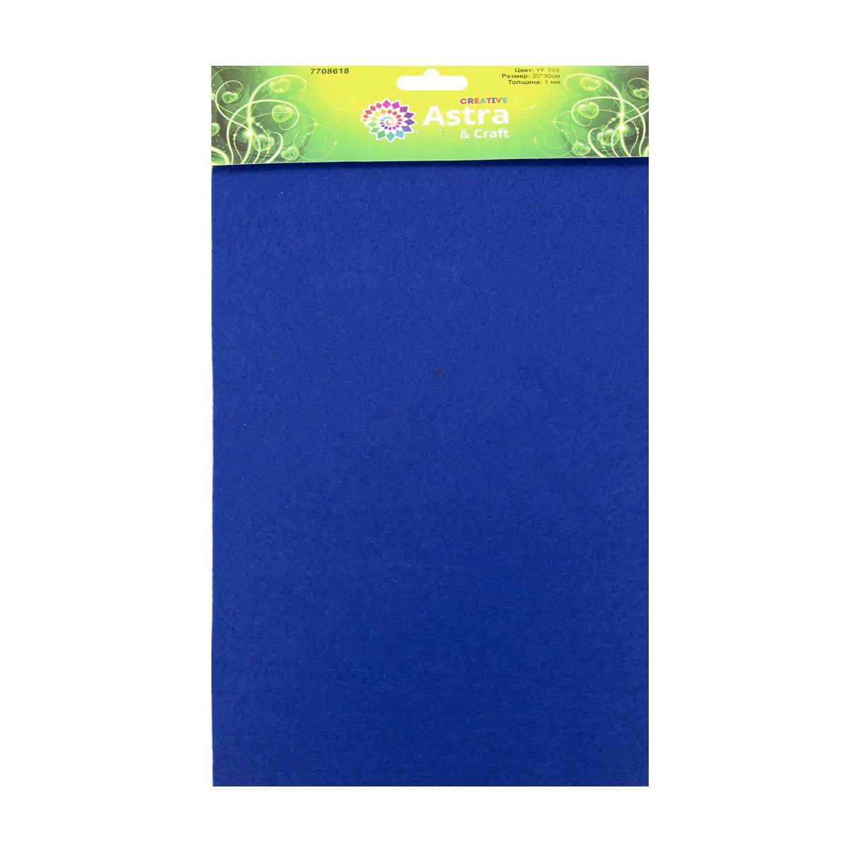Фетр мягкий листовой Астра, 2мм, 260 гр, 20х30см, 10 шт/упак