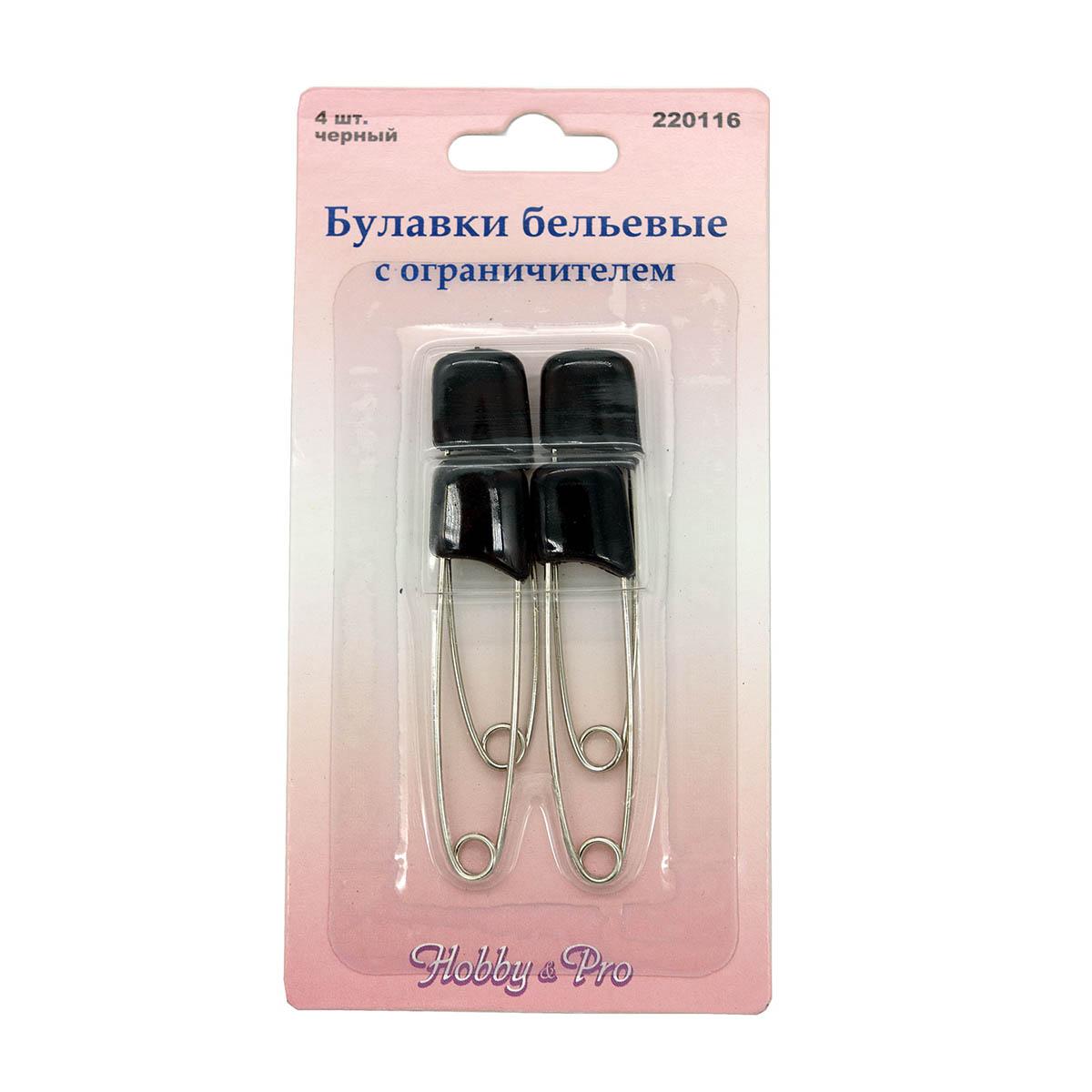 Булавки бельевые с ограничителем, 4 шт.,5 см. черный 220116, Hobby&Pro