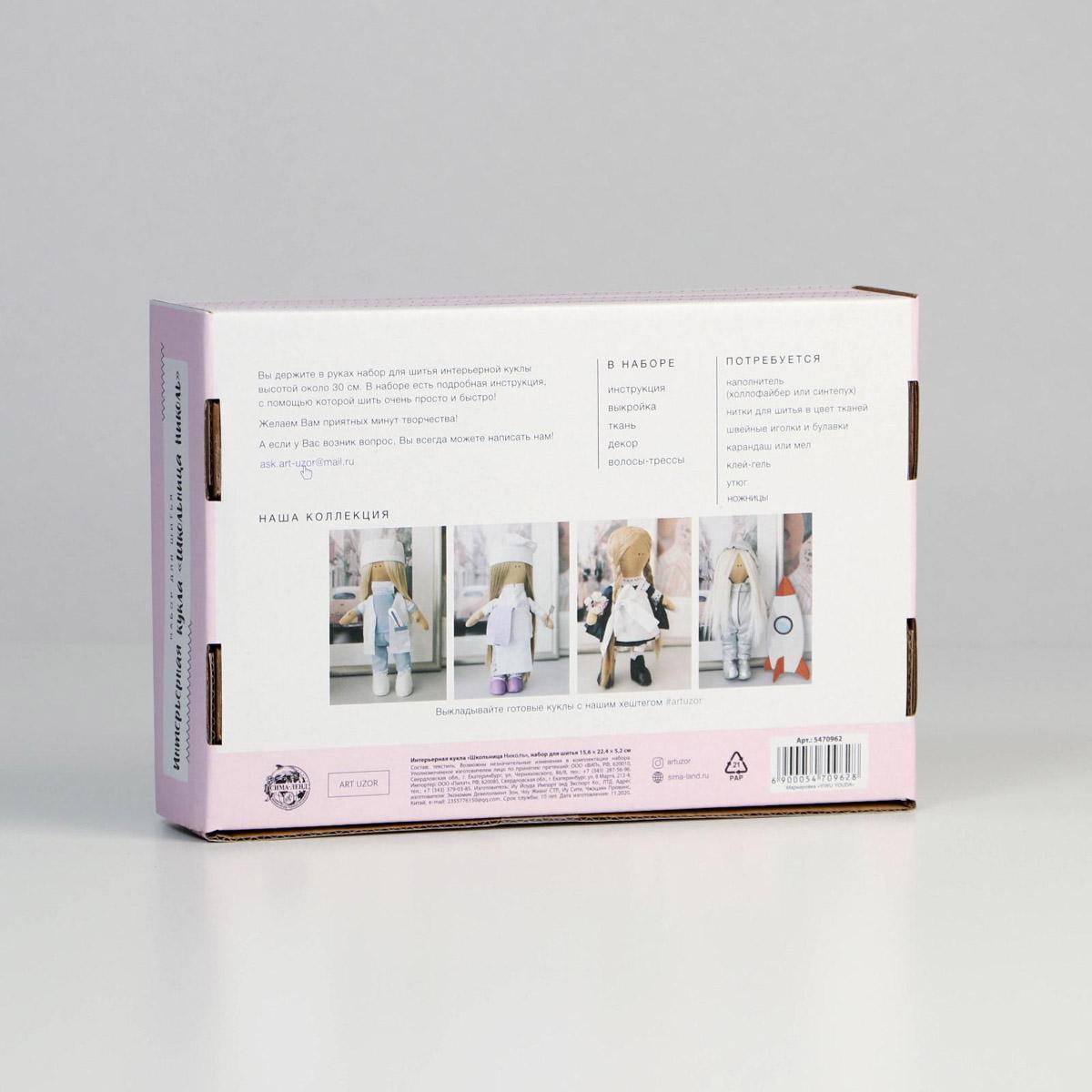 5470962 Интерьерная кукла 'Школьница Николь', набор для шитья 15,6*22.4*5.2 см