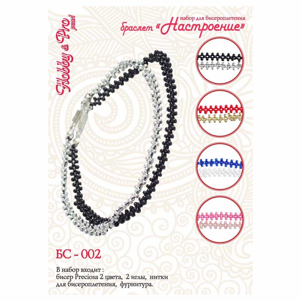 БС-002 Набор для бисероплетения Hobby & Pro pearl 'Настроение'